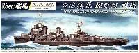 アオシマ1/700 艦船シリーズ日本海軍駆逐艦 磯風 1945 (フルハルモデル)