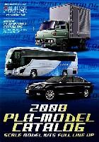 2008年 総合プラモデルカタログ