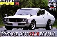 フジミ1/24 インチアップシリーズ (スポット)ニッサン スカイライン 2000 GT-R (KPGC110/ケンメリ 2ドア GT-R)