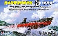 フジミ1/350 艦船モデル日本陸軍潜行輸送艇 まるゆ艇 ゆ1001号艇