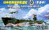 フジミ1/350 艦船モデル日本陸軍潜行輸送艇 まるゆ艇  ゆ1号艇