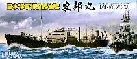 フジミ1/700 特シリーズ日本海軍 特設給油艦 東邦丸