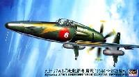 ハセガワ1/48 飛行機 JTシリーズ九州 J7W1 局地戦闘機 震電 1946 首都迎撃戦