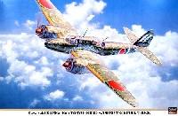 川崎二式複座戦闘機 キ-45改 屠龍 w/いすゞ TX40 燃料補給車