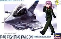 ハセガワたまごひこーき シリーズF-16 ファイティングファルコン
