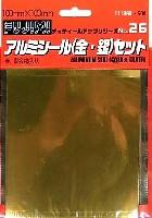フジミディテールアップパーツアルミシール (金・銀) セット
