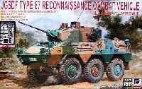 陸上自衛隊 87式偵察警戒車 (追加エッチングパーツ付)