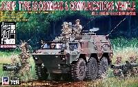ピットロード1/35 グランドアーマーシリーズ陸上自衛隊 82式指揮通信車 (追加エッチングパーツ付)