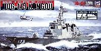 海上自衛隊 イージス護衛艦 DDG-173 こんごう エッチングパーツ付