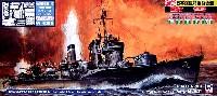 日本海軍特(吹雪)型駆逐艦 吹雪 エッチングパーツ付