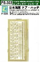 トムスモデル1/700 艦船用エッチングパーツシリーズ日本海軍 ドア・ハッチ