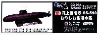 ピットロードコンバットサブ シリーズ海上自衛隊潜水艦 おやしお型 同型艦デカール付
