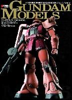 アスキー・メディアワークス電撃HOBBY BOOKS ガンダムモデルズガンダム モデルズ MG ザク&シャア専用ザク Ver.2.0編