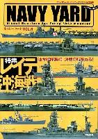 ネイビーヤード Vol.6 レイテ沖海戦