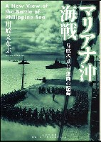 大日本絵画船舶関連書籍マリアナ沖海戦 母艦搭乗員 激闘の記録