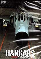 ハンガーズ 航空自衛隊 F-4EJ改 ファントム