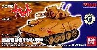 彗星帝国 装甲歩兵戦車