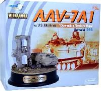 サイバーホビー1/72 ドラゴンアーマー バリュープラス (DRAGON ARMOR VALUE +)アメリカ海兵隊 AAV-7A1 希望回復作戦 ソマリア 1993年