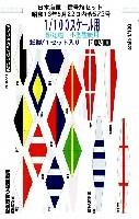 日本海軍 信号旗セット 昭和16年5月22日内令572号 駆逐艦・小型艦艇用 (1/100用)