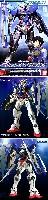 バンダイ1/100 機動戦士ガンダム 00 (ダブルオー)GN-001 ガンダム エクシア