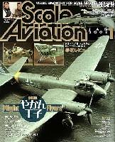 大日本絵画Scale Aviationスケール アヴィエーション 2008年1月号