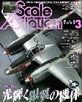 大日本絵画Scale Aviationスケール アヴィエーション 2008年3月号