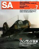 大日本絵画Scale Aviationスケール アヴィエーション 2008年7月号