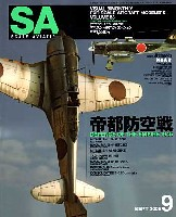 大日本絵画Scale Aviationスケール アヴィエーション 2008年9月号