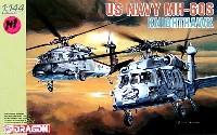 ドラゴン1/144 ウォーバーズ (プラキット)U.S.ネイビー MH-60S ナイトホーク HSC-2 & HSC-28 (2機セット)