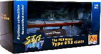 中国海軍 33型潜水艦