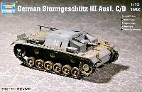 トランペッター1/72 AFVシリーズドイツ軍 3号突撃砲C/D型