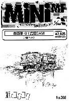 紙でコロコロ1/144 ミニミニタリーフィギュア自衛隊 81式 短SAM