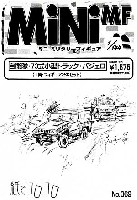紙でコロコロ1/144 ミニミニタリーフィギュア自衛隊 73式小型トラック パジェロ