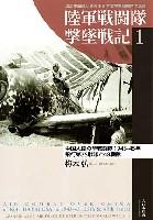 大日本絵画航空機関連書籍陸軍戦闘隊撃墜戦記 1 中国大陸の隼戦闘隊 1943-45年 飛行第25戦隊と48戦隊