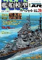 モデルアート艦船模型スペシャル艦船模型スペシャル No.26 重巡洋艦 高雄型 (高雄・愛宕・鳥海・摩耶)