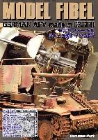 モデルアート臨時増刊モデルフィーベル チェコ製ドイツAFV