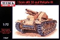ドイツ 3号自走砲 SiG33 15cm歩兵砲 (試作)