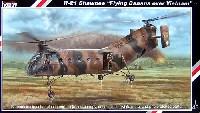 スペシャルホビー1/48 エアクラフト プラモデルアメリカ H-21 ショウニー輸送ヘリ フライングバナナ ベトナム上空