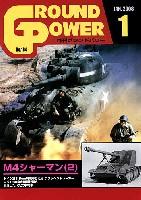 グランドパワー 2008年1月号