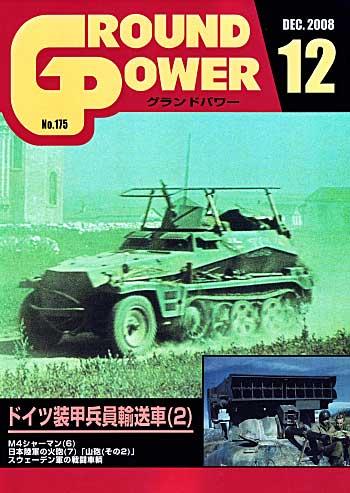 グランドパワー 2008年12月号雑誌(ガリレオ出版月刊 グランドパワーNo.175)商品画像