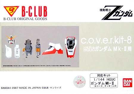 HGUC ガンダム Mk-2用レジン(Bクラブc・o・v・e・r-kitシリーズNo.2766)商品画像