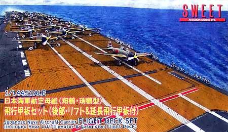 日本海軍航空母艦(翔鶴・瑞鶴型) 飛行甲板セット (後部・リフト&延長飛行甲板付)プラモデル(SWEET1/144スケールキットNo.019)商品画像