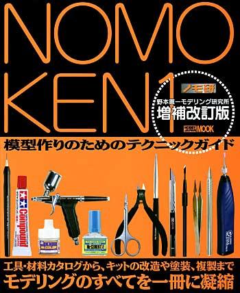 野本憲一モデリング研究所 増補改訂版本(ホビージャパンHOBBY JAPAN MOOK)商品画像