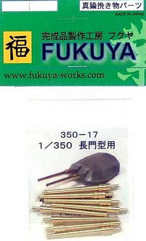 長門型用 40cm主砲身 (8本入)メタル(フクヤ1/350 真鍮挽き物パーツ (艦船用)No.350-017)商品画像