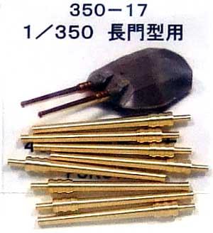 長門型用 40cm主砲身 (8本入)メタル(フクヤ1/350 真鍮挽き物パーツ (艦船用)No.350-017)商品画像_1