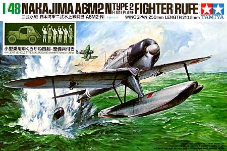 日本海軍 二式水上戦闘機 (A6M2-N) (小型乗用車くろがね四起・整備兵付)プラモデル(タミヤ1/48 飛行機 スケール限定品No.89758)商品画像