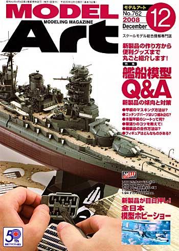 モデルアート 2008年12月号雑誌(モデルアート月刊 モデルアートNo.762)商品画像