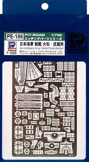 日本海軍戦艦 大和・武蔵用エッチング(ピットロード1/700 エッチングパーツシリーズNo.PE-186)商品画像