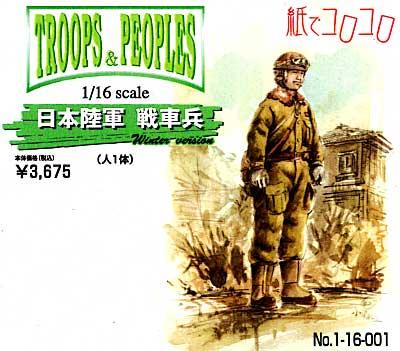 日本陸軍 戦車兵レジン(紙でコロコロ1/16 TROOPS & PEOPLESNo.1-16-001)商品画像