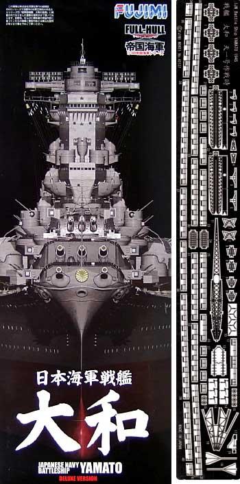 日本海軍戦艦 大和 終焉時 フルハルモデル エッチングパーツ付 プラモデル(フジミ1/700 帝国海軍シリーズNo.000)商品画像